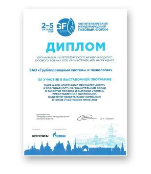 Diploma for participation in the exhibition program