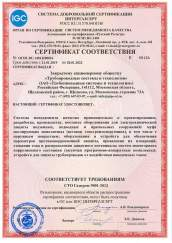 The Certificate of Conformity No. OGN1.RU.1401.К00016 for compliance with the requirements of STO Gazprom9001-2012