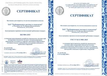 The Certificate № 18.1947.026 compliance to the requirements of the international standardISO 9001:2015